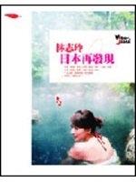 二手書博民逛書店 《林志玲日本再發現 Yokoso Japan》 R2Y ISBN:9867586182│林志玲