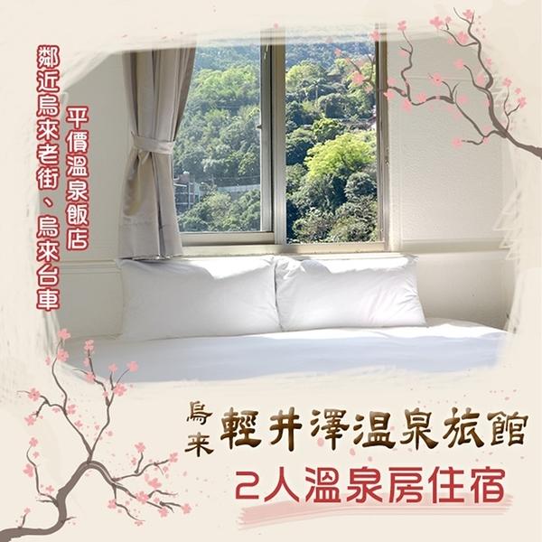 【烏來】輕井澤溫泉旅館-雙人溫泉套房平日住宿券