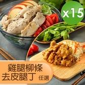 【 山海珍饈】國產生鮮雞肉組合-去皮雞柳/去皮腿丁(任選)-15入組