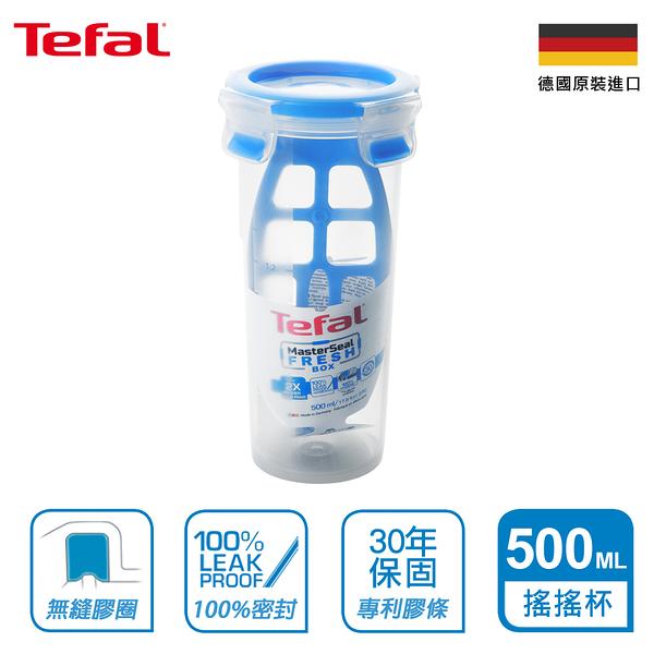 Tefal法國特福 德國EMSA原裝 無縫膠圈PP保鮮盒 500ml醬料攪拌器/多用途搖搖杯 SE-K3023212