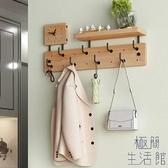 鑰匙收納架玄關掛鉤墻壁衣服創意置物架【極簡生活】