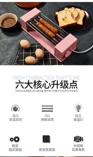 烤腸機【雙管烤腸機】家用烤腸機烤香腸熱狗機全自動烤火腿腸機器早餐機 果果生活館