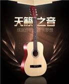 圓角缺角41-38寸學生初學者吉它新手入門練習琴民謠木吉他送全套ATF 伊衫風尚
