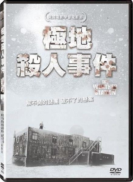 極地殺人事件 DVD The Weather Station俄羅斯氣象站孤兒(購潮8)