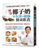 (二手書)神奇椰子奶!不失智的健腦餐桌飲食:65道比油更好料理的美味健康食譜,名..