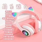 貓耳頭戴式藍牙5.0無線耳機重低音耳麥運動游戲手機電腦通用音質 快速出貨 快速出貨