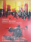 【書寶二手書T1/社會_IPP】十億民工進城來-史上最大規模人口遷徙如何改造中國?_唐米樂, 譚天