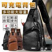 『潮段班』【VR00A303】潮流休閒皮革單肩後背包學生包USB可充電包