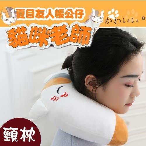 『潮段班』【VR000149】日本貓老師可愛玩偶絨毛頸枕 U型枕 生日禮物 聖誕禮物 交換禮物