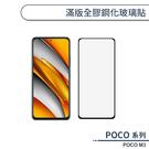 POCO M3 滿版全膠鋼化玻璃貼 保護貼 保護膜 鋼化膜 9H鋼化玻璃 螢幕貼 H06X7