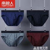 全館83折 南極人4條盒裝男士內褲男三角褲純棉質青年透氣性感可愛大碼褲頭