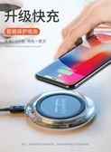 適配器 充電器蘋果x無線充電器iphone8快速8P手機通用八X快充小米三星S8無限S7 99免運