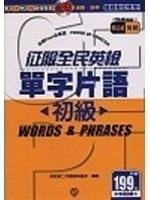 二手書博民逛書店《征服全民英檢:單字片語(初級)【附2CD】》 R2Y ISBN:9574596974