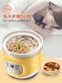 全自動迷你小燉盅煲粥鍋砂鍋家用電燉鍋陶瓷BB煲湯鍋煮粥神器