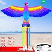 新款鸚鵡鳳凰風箏大人專用中國古風風箏兒童微風易飛長尾風箏線輪 NMS創意新品