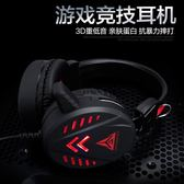 A2有線臺式電腦網吧游戲吃雞耳機頭戴式電競耳麥帶 凱斯盾數位3C