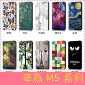 【萌萌噠】華為 HUAWEI MediaPad M5 (8.4)(10.8)  彩繪多折保護套 卡通塗鴉 三折支架 超薄簡約 平板套