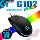 [ PC PARTY ]  羅技 Logitech G102 Prodigy 有線電競滑鼠