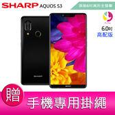 分期0利率 夏普SHARP AQUOS S3 (高配版)  智慧型手機  贈『 手機專用掛繩*1』