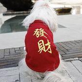 狗狗衣服泰迪夏裝博美小型犬春秋裝比熊幼犬小狗背心薄款貓咪寵物 zm237【旅行者】