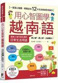 用心智圖學越南語:一張張心智圖,輕鬆記住12大生活情境常用單字(附作者親錄MP3