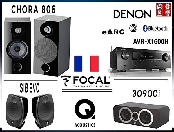 『盛昱音響』法國 FOCAL Chora 806 / SIB EVO / 3090Ci / AVR-X1600H