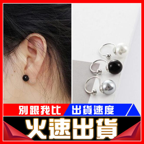 [24H 現貨快出] 極簡 歐美風 簡約 氣質 質感 灰珍珠 u形夾 女款 耳夾 耳骨夾 無耳洞 耳釘 耳環