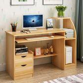 電腦桌台式家用電腦桌子簡約現代書桌經濟型寫字台辦公桌子 小艾時尚igo