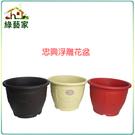【綠藝家】忠興1尺2浮雕花盆米白色、磚紅...