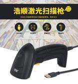 有線條碼掃描槍二維碼槍把槍USB掃碼器快遞單超市使用 QQ731『愛尚生活館』