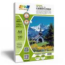 【奇奇文具】彩之舞 HY-A101 優質特白雪面紙 A4
