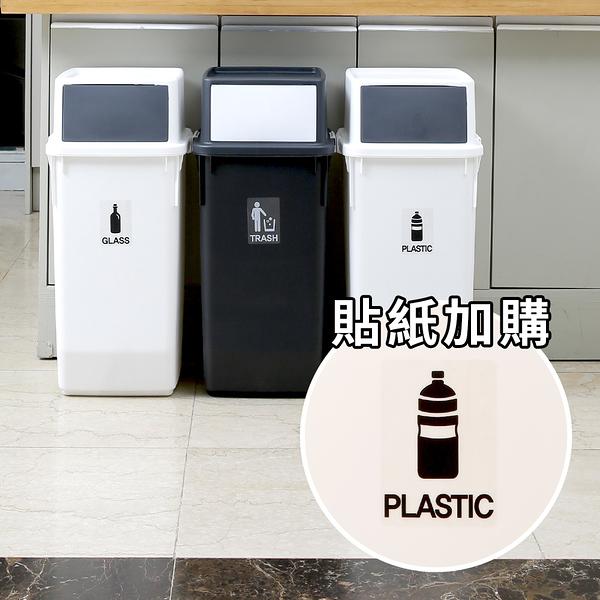 貼紙加購 垃圾桶貼紙【G0022-C】Ordinary 分類回收桶貼紙(兩色) 完美主義