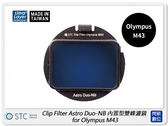 STC Clip Filter Astro Duo-NB 內置型雙峰濾鏡for Olympus M43(公司貨)