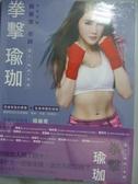 【書寶二手書T6/醫療_ZIF】功夫女神楊麗菁老師拳擊瑜珈(美力x時尚x享塑)_楊麗菁