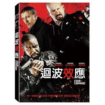 迴波效應 DVD Chain Of Command (購潮8)
