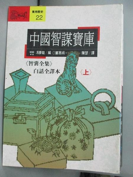 【書寶二手書T9/一般小說_IRK】中國智謀寶庫(上)_馮夢龍, 鄭惠娟