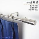 【Colors tw】伸縮 120~210cm 管徑16/13mm 金屬窗簾桿組 義大利系列 單桿 金剛杖 台灣製