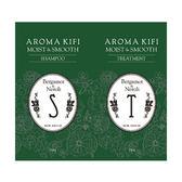 《日本製》AROMA KIFI 植粹滑順洗護體驗組 (洗髮10ml+護髮10ml)【無矽靈】  ◇iKIREI