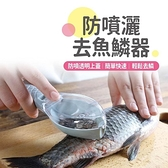 【全館批發價!免運+折扣】 刮魚鱗器 帶蓋魚鱗器 魚鱗刨刮器 去鱗工具【BE876】