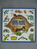 【書寶二手書T4/少年童書_ZAT】不可思議的螞蟻_查爾斯.米庫契(Charles Micucci)作; 黃佩俐譯_附光