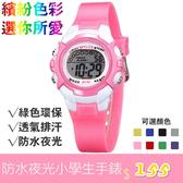 兒童手錶防水夜光小學生手錶運動電子錶-多色可選-現貨秒出【店長推薦】