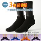 Footer T03 全厚底 XL號 L號 低調原色防磨船短襪 3雙超值組;除臭襪
