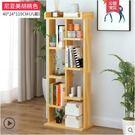 簡易書櫃書架簡約現代落地置物架子組裝學生書櫃創意小書架組合櫃igo 曼莎時尚