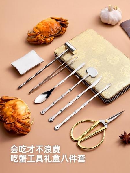 吃蟹工具 蟹八件304吃螃蟹的專用工具大閘蟹三件套拆蟹夾鉗剝蟹神器