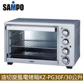 SAMPO聲寶 30L 雙溫控油切旋風烤箱 KZ-PG30F