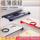 比基系列 OPPO Reno 10 倍變焦版 Z 手機殼 防摔 Reno Z 保護殼 無邊框 磨砂 手機套 保護套 半透明