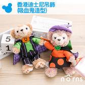 Norns 【香港迪士尼吊飾(Duffy Shelliemay吸血鬼造型)】Disney 達菲熊 雪莉玫