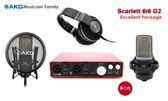 【音響世界】英國Focusrite Scarlett 6i6高階音樂人多軌錄音組合