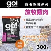 【毛麻吉寵物舖】Go! 皮毛保健無穀系列 放牧雞肉 全犬配方-300克(100克三件組)