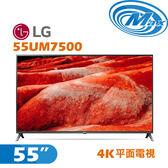 《麥士音響》 LG樂金 55吋 量子點電視 55UM7500
